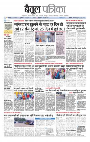 Betul Patrika - Read on ipad, iphone, smart phone and tablets.