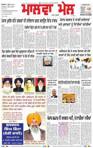 Malwa Mail Online - Read on ipad, iphone, smart phone and tablets.