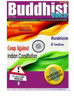 Buddhist Voice - Read on ipad, iphone, smart phone and tablets