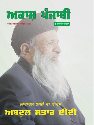 Punjabi Akash