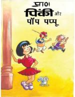 Pinki and Pop Pappu in Hindi - Read on ipad, iphone, smart phone and tablets.