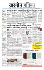 Khargon patrika - Read on ipad, iphone, smart phone and tablets