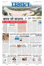 Ahmednagar Edition - Read on ipad, iphone, smart phone and tablets