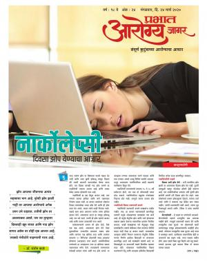 Arogya Jagar - Read on ipad, iphone, smart phone and tablets.