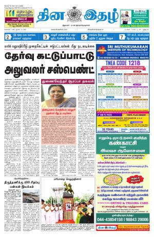Tamilnadu - Read on ipad, iphone, smart phone and tablets.