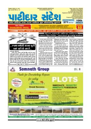 Patidar Sandesh online - Read on ipad, iphone, smart phone and tablets.