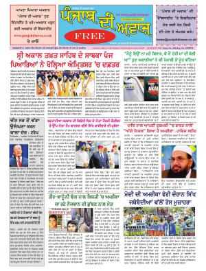Aj Di Awaaz Uk - Read on ipad, iphone, smart phone and tablets.