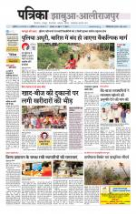 Jhabua Patrika - Read on ipad, iphone, smart phone and tablets