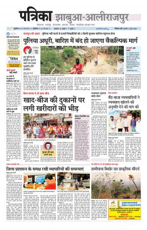 Patrika Jhabua - Read on ipad, iphone, smart phone and tablets.