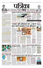 Dewas Patrika - Read on ipad, iphone, smart phone and tablets