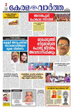KeralaVartha - Read on ipad, iphone, smart phone and tablets.