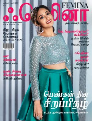 Femina Tamil - Read on ipad, iphone, smart phone and tablets.