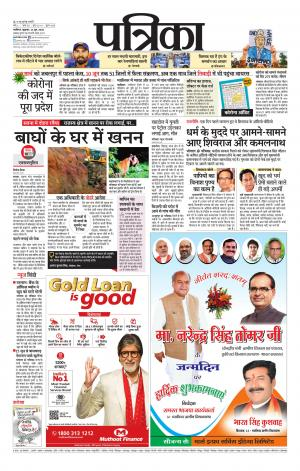 Bhind Patrika - Read on ipad, iphone, smart phone and tablets.
