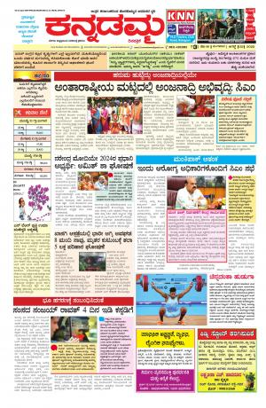 Kannadamma Daily Belgaum - Read on ipad, iphone, smart phone and tablets.