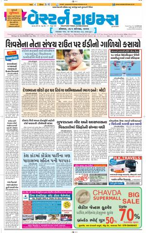 Western Times Ahmedabad Evening Gujarati Edition - Read on ipad, iphone, smart phone and tablets.