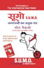 सूमो   SUMO - Read on ipad, iphone, smart phone and tablets.