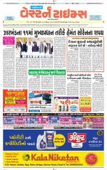 Gandhinagar Gujarati Morning - Read on ipad, iphone, smart phone and tablets