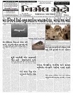 Nirmal Metro  - Read on ipad, iphone, smart phone and tablets