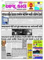 Bhavnagar - Read on ipad, iphone, smart phone and tablets