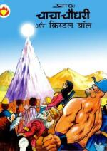 Chacha-Chaudhary-Aur-Crystal Ball-Hindi - Read on ipad, iphone, smart phone and tablets.