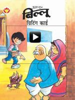 Billoo-Greetings-(With Video)-Hindi - Read on ipad, iphone, smart phone and tablets.
