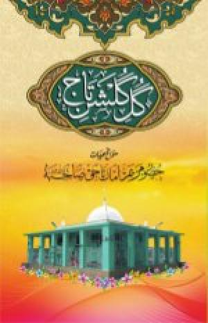 Amma Saheba Book In Urdu