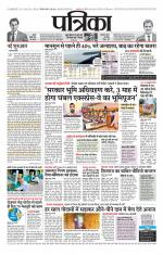 Hoshangabad patrika - Read on ipad, iphone, smart phone and tablets