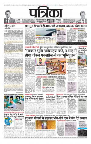 Patrika Hoshangabad - Read on ipad, iphone, smart phone and tablets.
