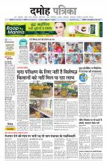 Damoh Patrika - Read on ipad, iphone, smart phone and tablets