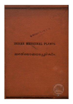 Bharatheeya Aushadachedikal