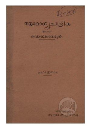Arogyachandrika