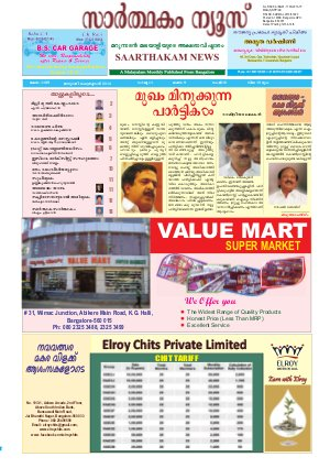 Saarthakam News July 2013