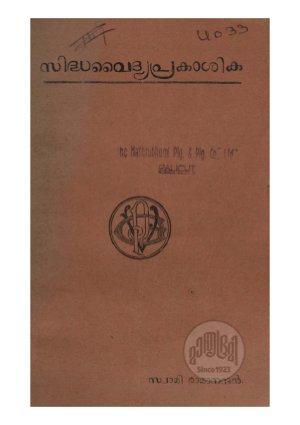 Sidhavaidyaprakashika
