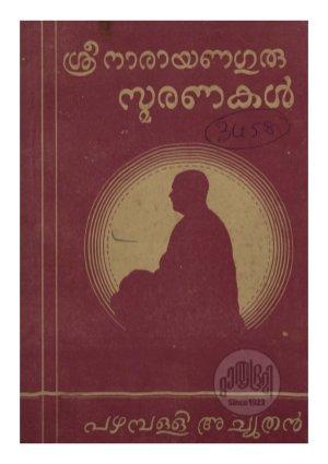sree narayanaguru smaranakal
