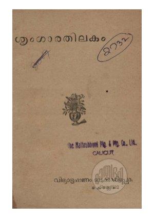 Sringarathilakam