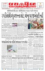 jaihind daily - Read on ipad, iphone, smart phone and tablets