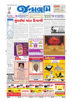 Janmabhoomi - Read on ipad, iphone, smart phone and tablets.