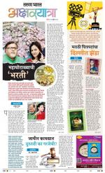 Aksharyatra - Read on ipad, iphone, smart phone and tablets