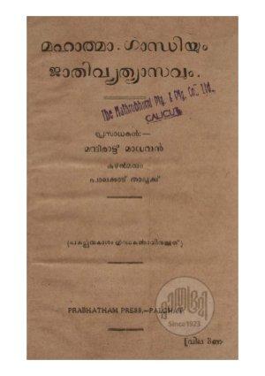 Mahathmagandhiyum jathivyathyasavum