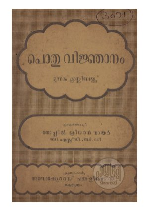 Pothuvijnanam - Read on ipad, iphone, smart phone and tablets.