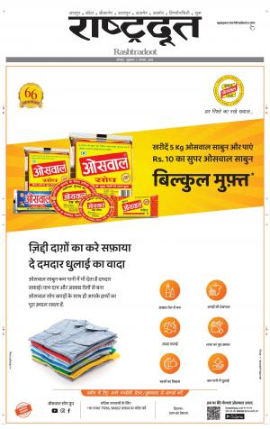 RASHTRADOOT - Read on ipad, iphone, smart phone and tablets.
