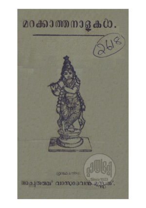 Marakkatha nalukal - Read on ipad, iphone, smart phone and tablets.