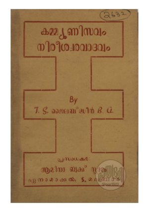 Communisavum nireeswaravadavum