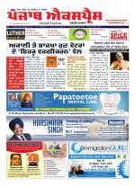 Punjab Express Newspaper - Read on ipad, iphone, smart phone and tablets