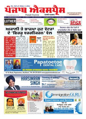 Punjab Express Newspaper - Read on ipad, iphone, smart phone and tablets.