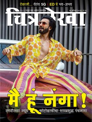 Chitralekha Marathi 19th August 2013 - Read on ipad, iphone, smart phone and tablets.
