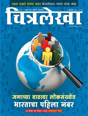 Chitralekha Marathi  - Read on ipad, iphone, smart phone and tablets.