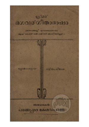 Srimat bhagavath geetha bhasha