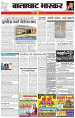 बालाघाट सिवनी भास्कर - Read on ipad, iphone, smart phone and tablets.