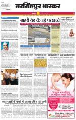 नरसिंहपुर भास्कर - Read on ipad, iphone, smart phone and tablets.